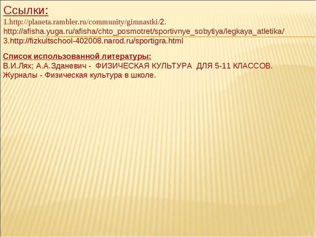 Ссылки: 1.http://planeta.rambler.ru/community/gimnastki/ 2.http://afisha.yuga...