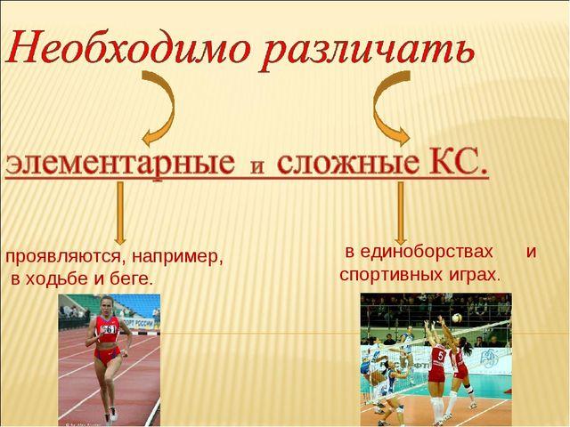 проявляются, например, в ходьбе и беге. в единоборствах и спортивных играх.