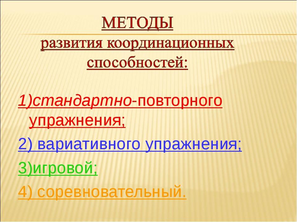 1)стандартно-повторного упражнения; 2) вариативного упражнения; 3)игровой; 4...