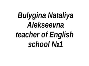 Bulygina Nataliya Alekseevna teacher of English school №1