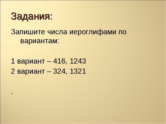 Задания: Запишите числа иероглифами по вариантам: 1 вариант – 416, 1243 2 вар...