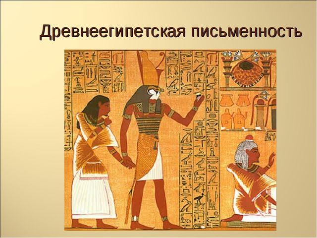 Древнеегипетская письменность
