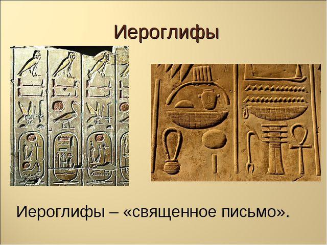 Иероглифы Иероглифы – «священное письмо».