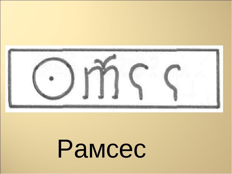 Рамсес