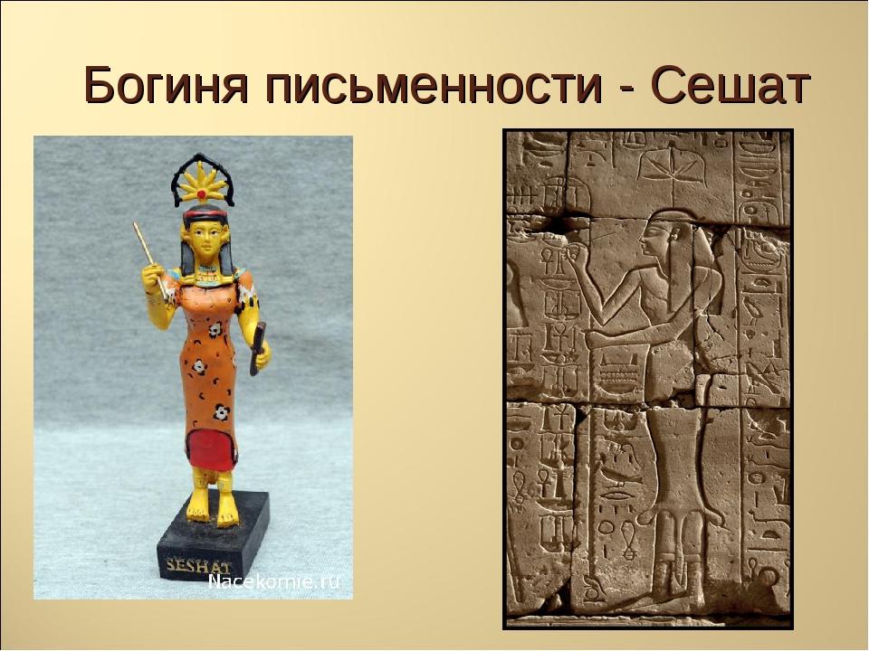 Богиня письменности - Сешат