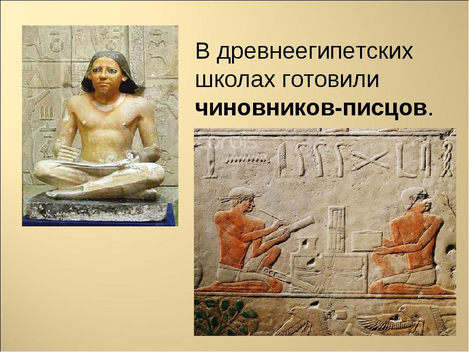 В древнеегипетских школах готовили чиновников-писцов.