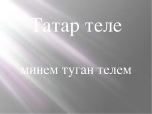 Татар теле минем туган телем