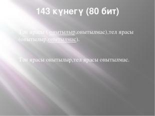 143 күнегү (80 бит) Тән ярасы ( онытылыр,онытылмас),тел ярасы (онытылыр,оныты