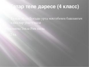 Татар теле дәресе (4 класс) Төзеде Иске Богады урта мәктәбенең башлангыч клас