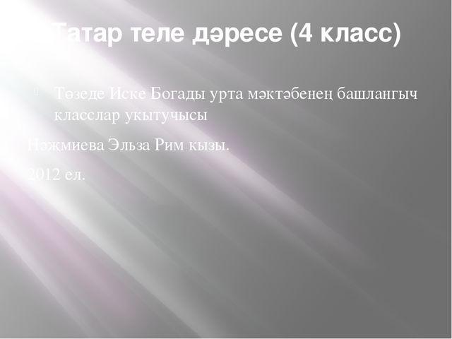Татар теле дәресе (4 класс) Төзеде Иске Богады урта мәктәбенең башлангыч клас...