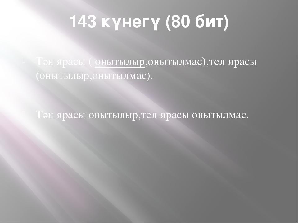 143 күнегү (80 бит) Тән ярасы ( онытылыр,онытылмас),тел ярасы (онытылыр,оныты...