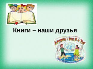 Книги – наши друзья