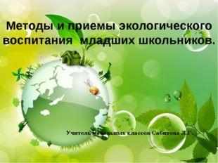 Методы и приемы экологического воспитания младших школьников. Учитель начальн