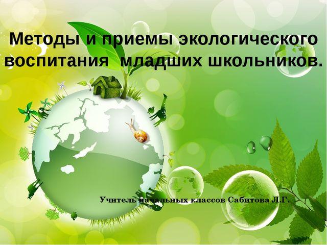 Методы и приемы экологического воспитания младших школьников. Учитель начальн...