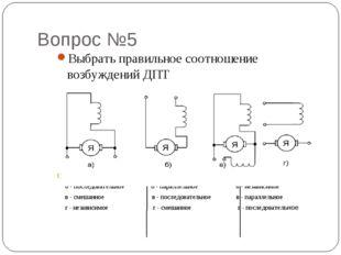 Вопрос №5 Выбрать правильное соотношение возбуждений ДПТ 1) а - параллельное