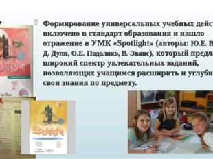 Формирование универсальных учебных действий включено в стандарт образования и