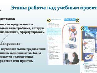 Этапы работы над учебным проектом: 1. Подготовка Ученикам предлагается в скры