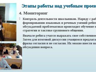 Этапы работы над учебным проектом: 4. Мониторинг Контроль деятельности школьн