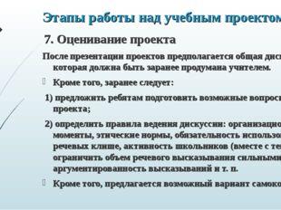 Этапы работы над учебным проектом: 7. Оценивание проекта После презентации пр