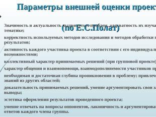 Параметры внешней оценки проекта (по Е.С.Полат) Значимость и актуальность выд