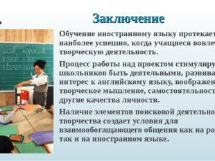Заключение Обучение иностранному языку протекает наиболее успешно, когда учащ