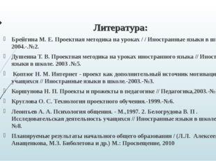 Литература: Брейгина М. Е. Проектная методика на уроках / / Иностранные языки