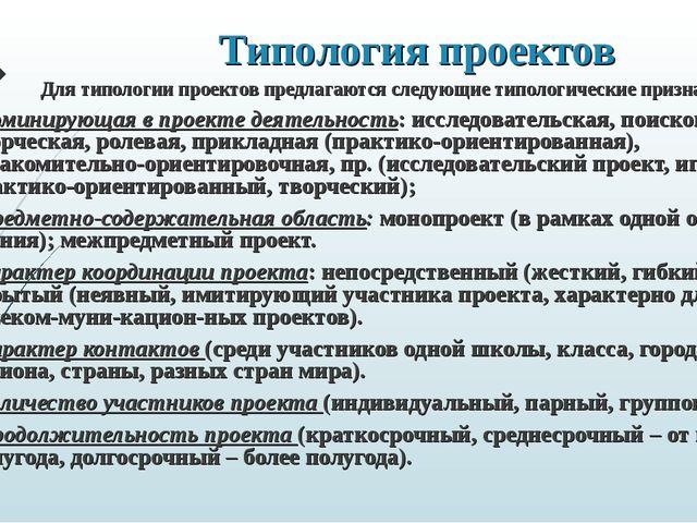 Типология проектов Для типологии проектов предлагаются следующие типологическ...