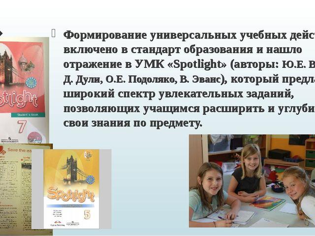 Формирование универсальных учебных действий включено в стандарт образования и...