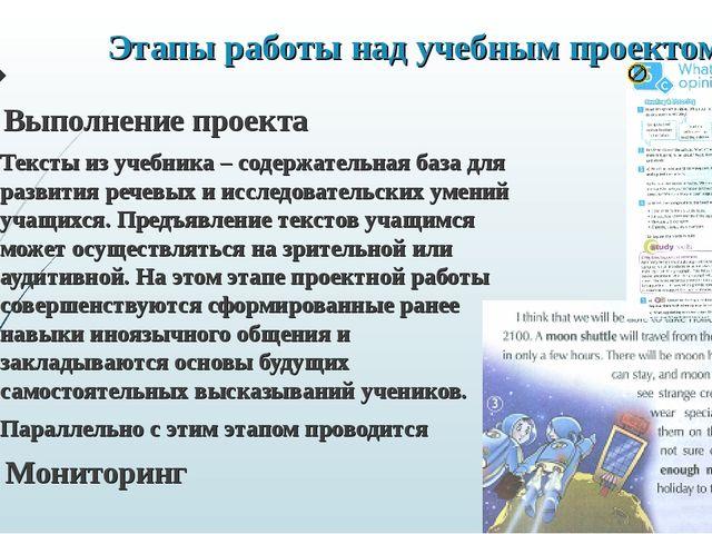 Этапы работы над учебным проектом: 3. Выполнение проекта Тексты из учебника –...