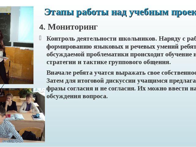 Этапы работы над учебным проектом: 4. Мониторинг Контроль деятельности школьн...
