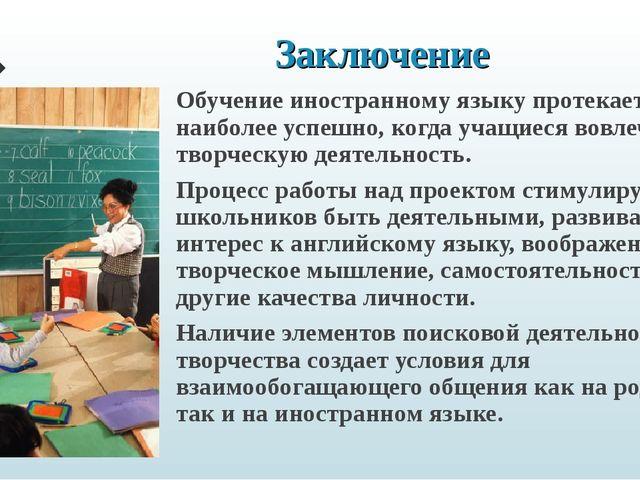 Заключение Обучение иностранному языку протекает наиболее успешно, когда учащ...