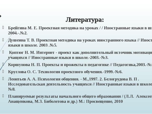 Литература: Брейгина М. Е. Проектная методика на уроках / / Иностранные языки...