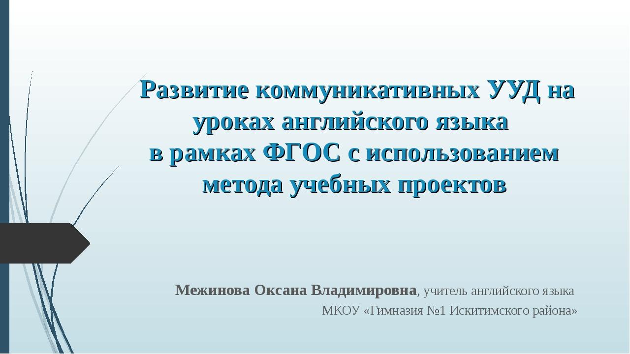 Межинова Оксана Владимировна, учитель английского языка МКОУ «Гимназия №1 Ис...