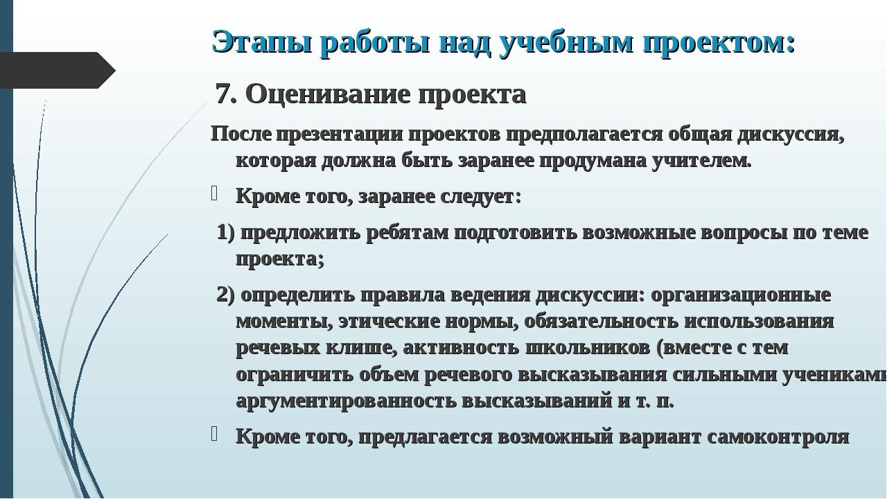 Этапы работы над учебным проектом: 7. Оценивание проекта После презентации пр...