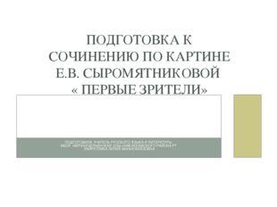 ПОДГОТОВИЛА: УЧИТЕЛЬ РУССКОГО ЯЗЫКА И ЛИТЕРАТУРЫ МБОУ «ВЕРХНЕЧЕЛНИНСКАЯ СОШ»Н