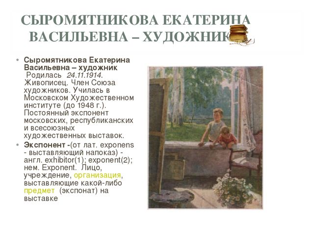 СЫРОМЯТНИКОВА ЕКАТЕРИНА ВАСИЛЬЕВНА – ХУДОЖНИК  Сыромятникова Екатерина Васи...