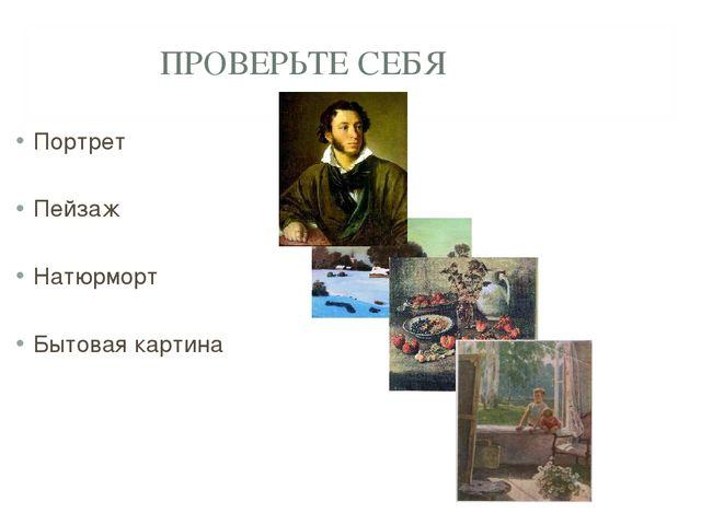 ПРОВЕРЬТЕ СЕБЯ Портрет Пейзаж Натюрморт Бытовая картина