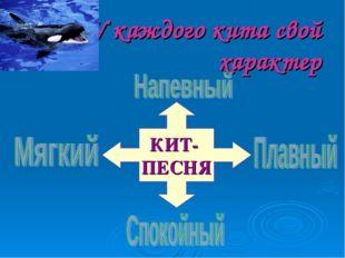 У каждого кита свой характер КИТ- ПЕСНЯ