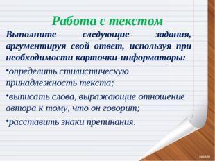 Работа с текстом Выполните следующие задания, аргументируя свой ответ, исполь