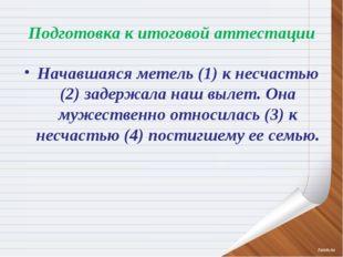 Подготовка к итоговой аттестации Начавшаяся метель (1) к несчастью (2) задерж