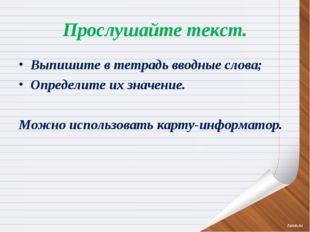 Прослушайте текст. Выпишите в тетрадь вводные слова; Определите их значение.