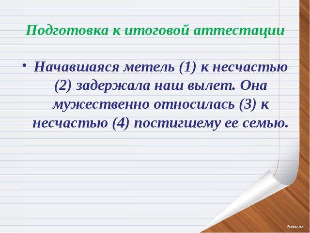 Подготовка к итоговой аттестации Начавшаяся метель (1) к несчастью (2) задерж...