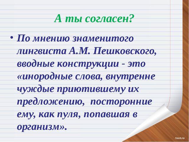 А ты согласен? По мнению знаменитого лингвиста А.М. Пешковского, вводные конс...