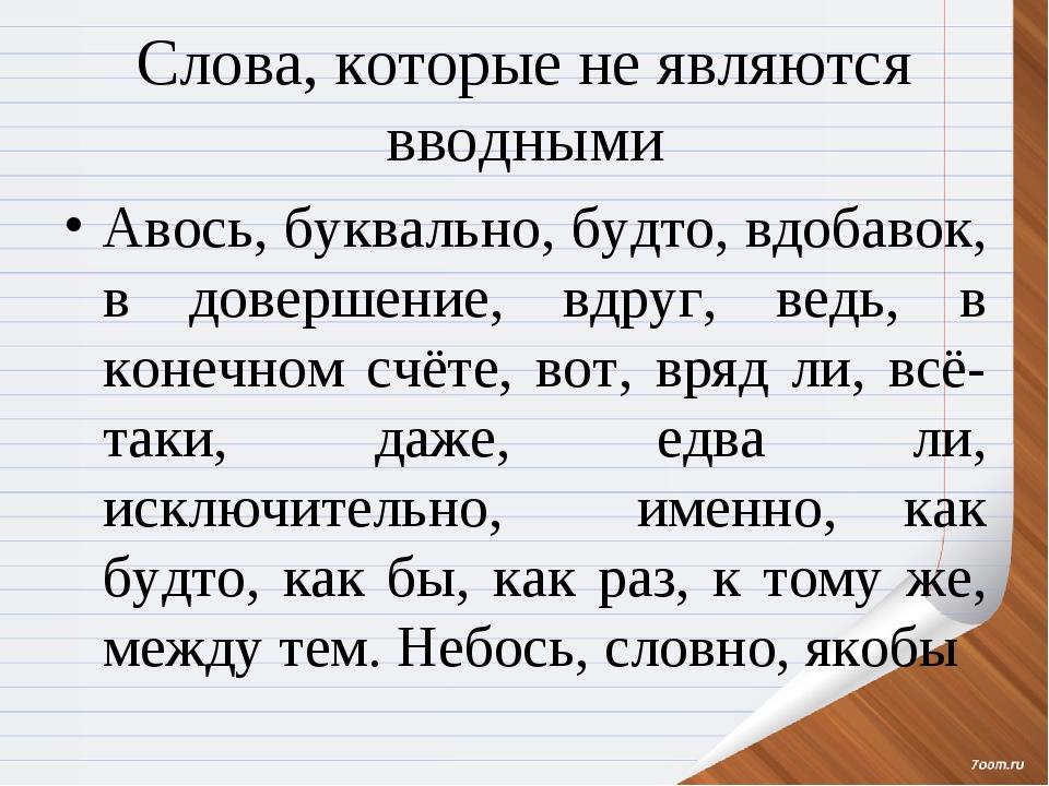 Слова, которые не являются вводными Авось, буквально, будто, вдобавок, в дове...