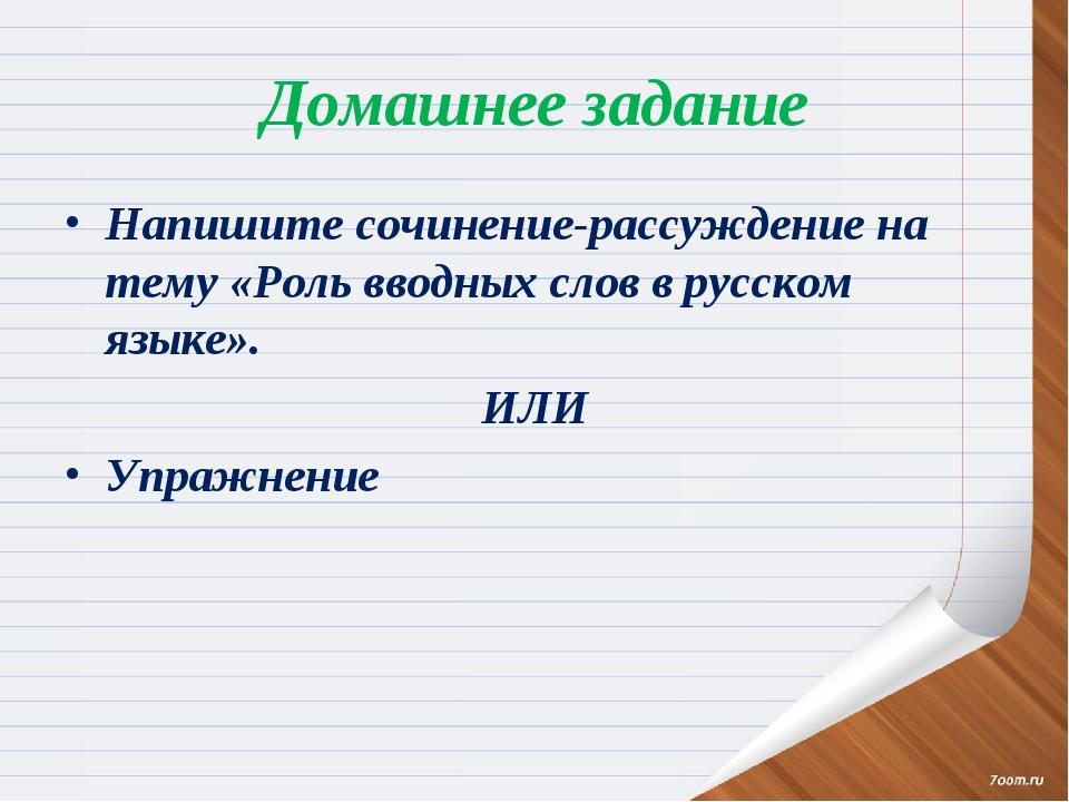 Домашнее задание Напишите сочинение-рассуждение на тему «Роль вводных слов в...