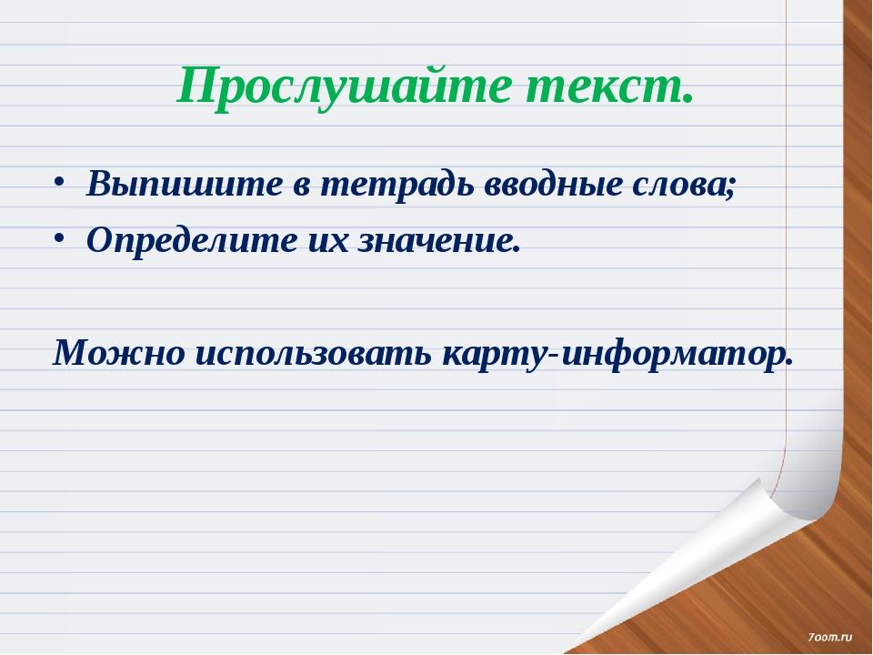 Прослушайте текст. Выпишите в тетрадь вводные слова; Определите их значение....