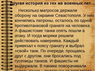 Несколько матросов держали оборону на окраине Севастополя. У них кончились п
