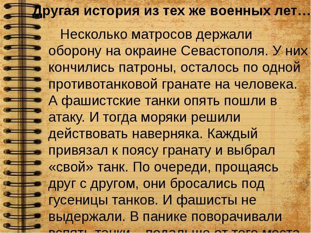 Несколько матросов держали оборону на окраине Севастополя. У них кончились п...
