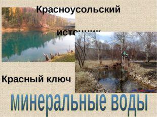 Красноусольский источник Красный ключ