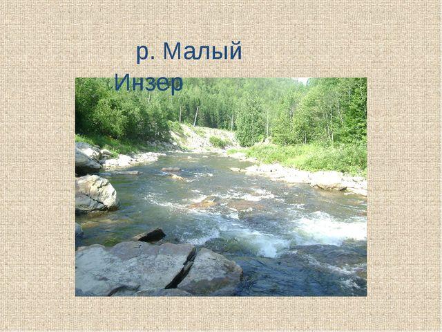 р. Малый Инзер